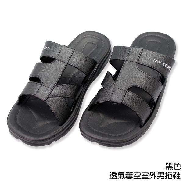【333家居鞋館】耐磨防水★透氣簍空室外男拖鞋-黑