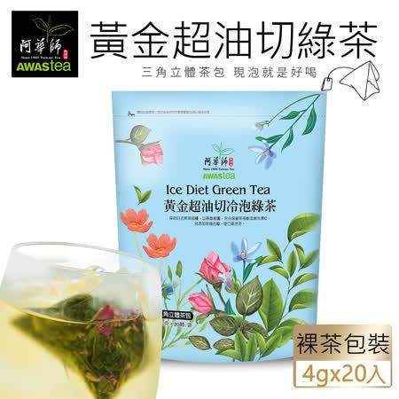 阿華師茶業 黃金超油切綠茶