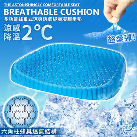 加厚蜂巢式<br/>涼爽紓壓凝膠坐墊