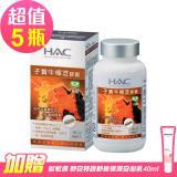 【永信HAC】高濃縮子實牛樟芝膠囊x5瓶(60粒/瓶)-全素高單位三萜類