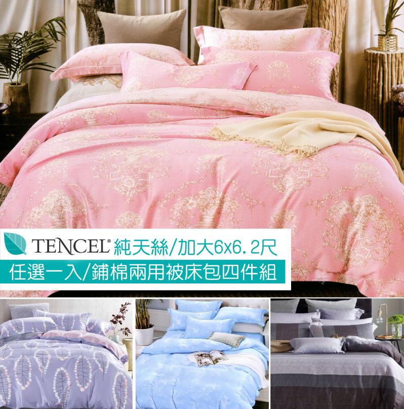 【AGAPE亞加‧貝】(任選1組)100%純天絲雙人加大6x6.2尺 100%高級純天絲四件式兩用被床包組