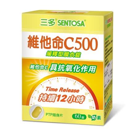【三多】維他命C500 緩釋型膜衣錠3入組