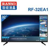 【RANSO聯碩】 32型 智慧聯網 LED液晶顯示器+視訊盒(RF-32EA1)