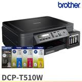 搭1黑3彩墨水組★Brother DCP-T510W 原廠大連供無線印表機