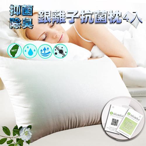 KOTAS 枕頭  抗菌/抑菌除臭銀離子枕頭 (4入)