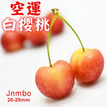Jnmbo級 空運西北白櫻桃1kg