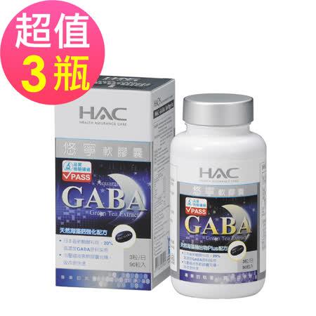 【永信HAC】 悠寧軟膠囊x3瓶