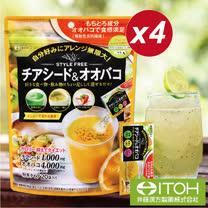 日本進口 ITOH滿腹纖奇亞籽車前子(5g×20袋)*4包