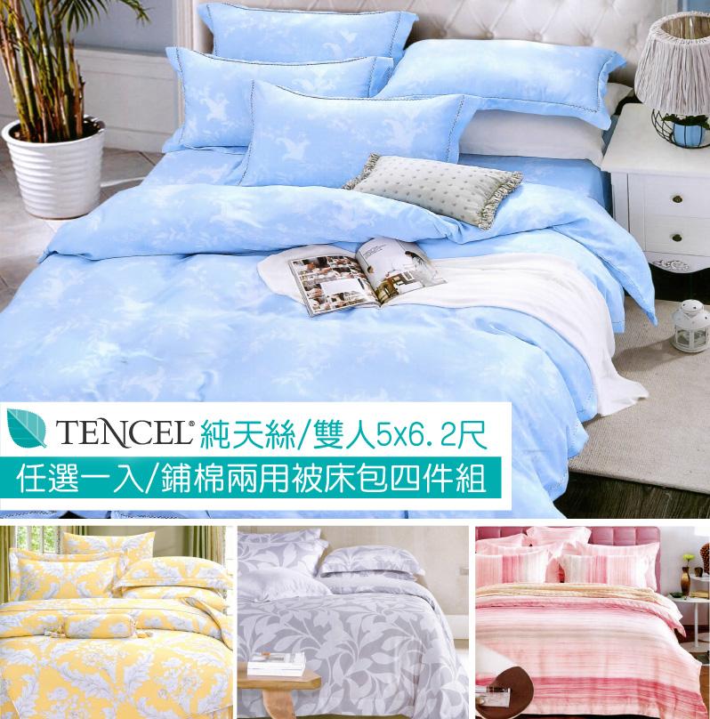 【AGAPE亞加‧貝】(任選1組)100%純天絲 雙人5x6.2尺 四件式兩用被床包組