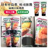 日本中島董 明太子醬/蒜香奶油醬吐司抹醬 80g