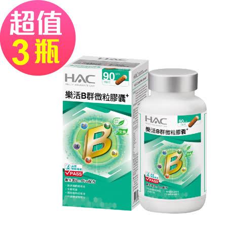 【永信HAC】 樂活B群微粒膠囊x3瓶