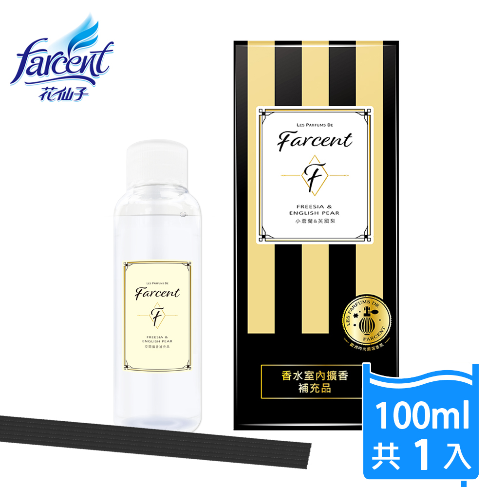 【Les Parfums de Farcent】香水室內擴香補充品-小蒼蘭英國梨