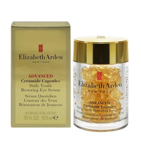 Elizabeth Arden 黃金眼部膠囊60顆