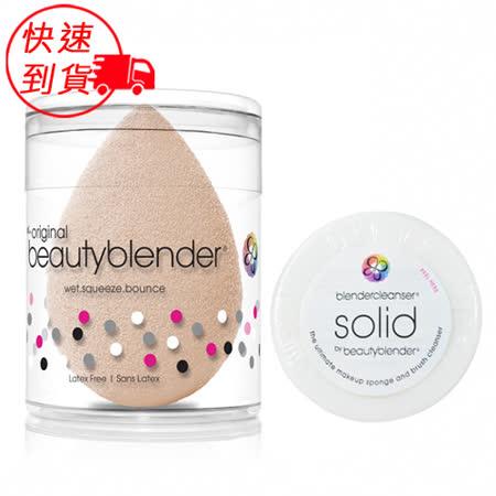 beautyblender® 原創美妝蛋快速到貨