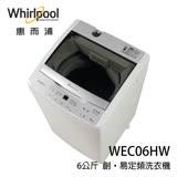 Whirlpool惠而浦 6公斤創‧易定頻洗衣機 WEC06HW (含基本安裝)