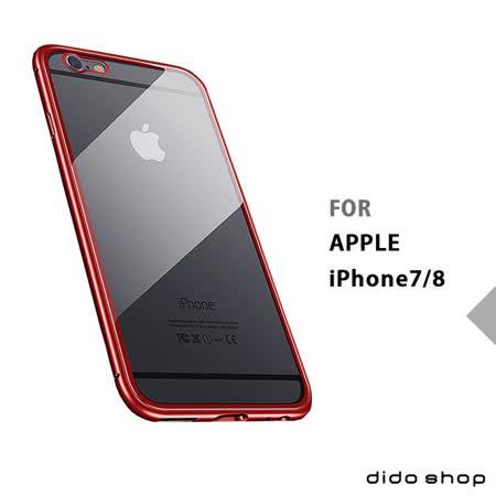 iPhone 4.7吋 磁吸式鋼化玻璃手機殼