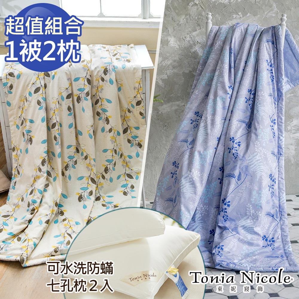 Tonia Nicole 東妮寢飾 100%精梳棉涼被+可水洗防蹣七孔枕2入(1被2枕)