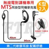 【MTS】無線電對講機專用 耳掛式 耳機麥克風(K型 2入 領夾設計 配戴舒適)