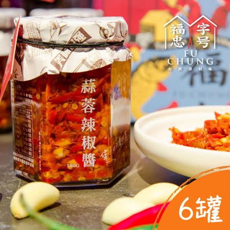 福忠字號 蒜蓉辣椒醬 X6 罐