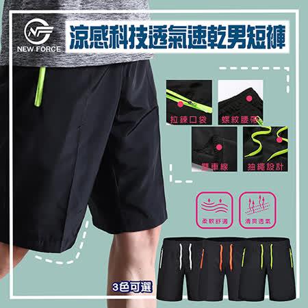 NEW FORCE 涼感透氣速乾運動短褲