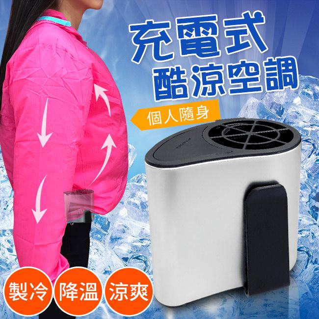 【ENNE】三段式個人隨身酷涼空調 (E0009)
