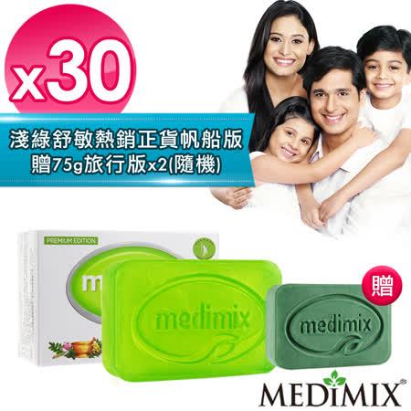 Medimix印度皂 125gx30入贈75g旅行皂*2
