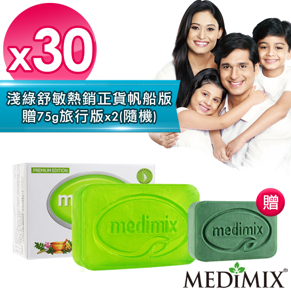 【Medimix】印度原廠草本精油皂30入125g(限量加贈75g印度皂*2) (快速到貨)