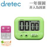 【dretec】大螢幕計時器-綠色