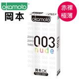 日本 岡本 003保險套(10入)RF 貼身極薄 NUDE 赤裸 衛生套