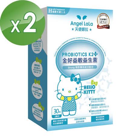 Angel LaLa天使娜拉 金好益敏益生菌膠囊KITTY限定版(30顆X2盒)