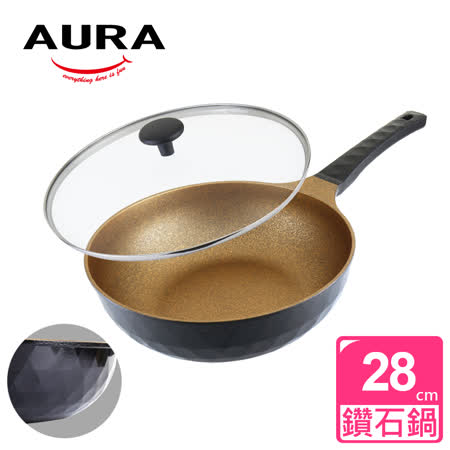 AURA艾樂 粗礦級鑽石鍋28CM
