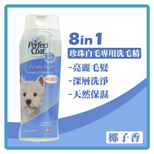 8IN1 珍珠白毛專用洗毛精-天然椰子香 473ml *2罐組 (J901F02)