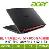 acer AN515-52-51BY/i5-8300H/GTX1050Ti 4G/8G/1T/15.6吋FHD IPS/W10 限量加碼送筆電配件七件組
