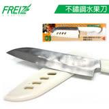 【FREIZ】日本進口不鏽鋼水果刀套組