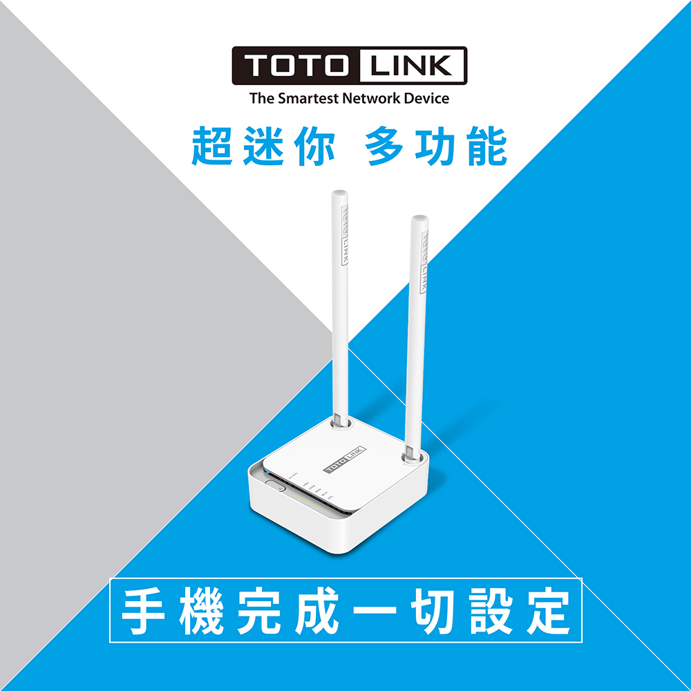 TOTOLINK N200RE 極速無線寬頻分享器