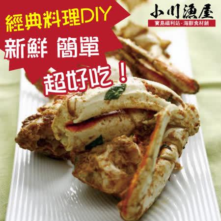 小川漁屋 胡椒三點蟹食材4組