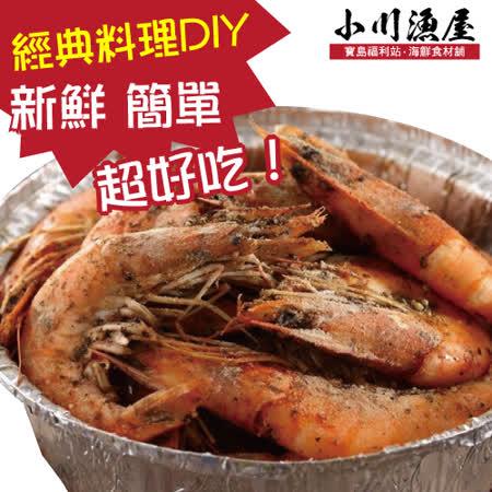 經典胡椒蝦 料理食材組4組