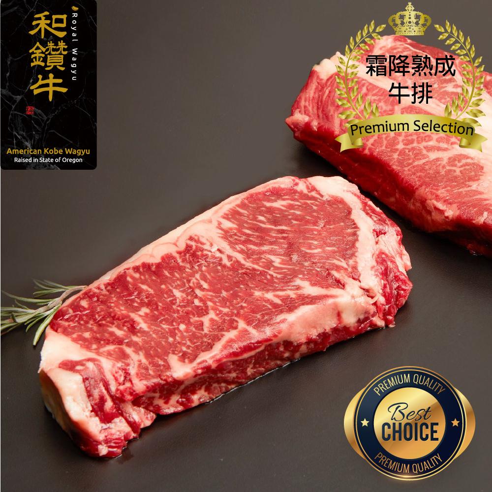 【漢克嚴選】美國產日本種和牛PRIME厚切霜降熟成牛排20片組(300g±10%/片)