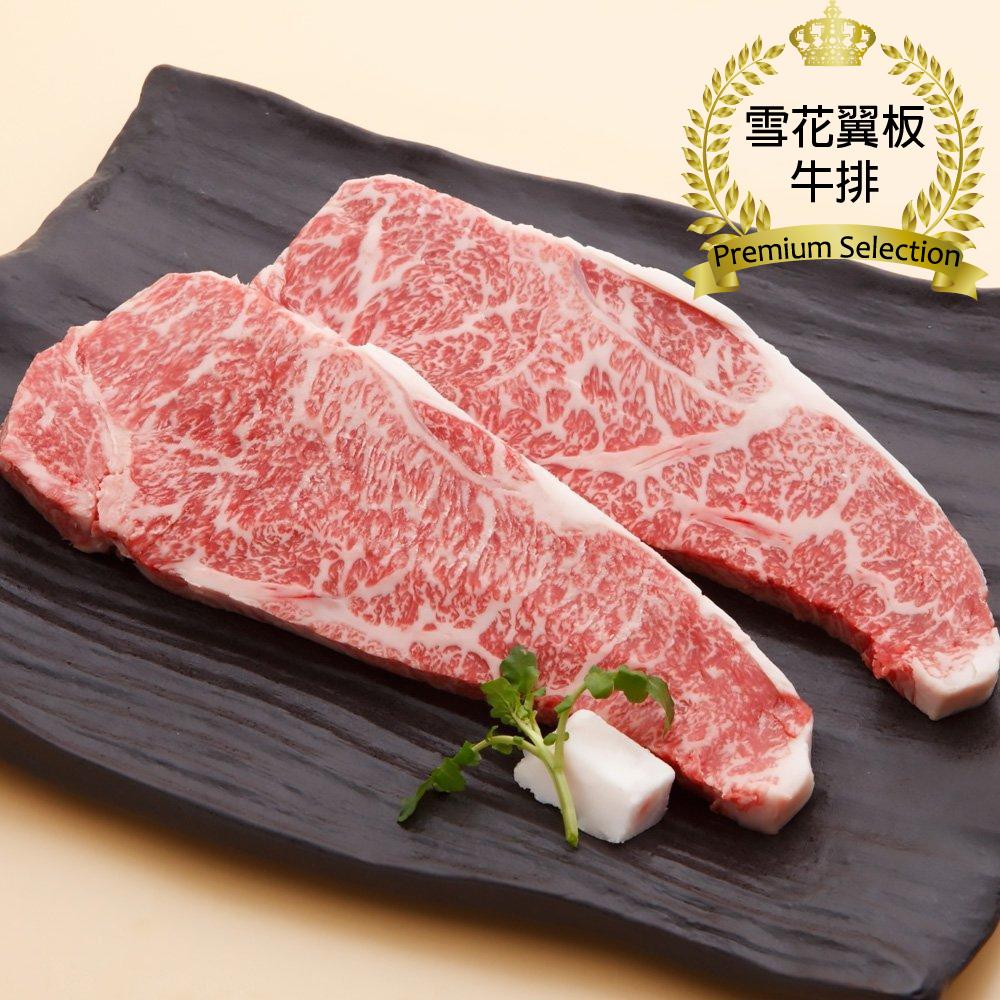 【漢克嚴選】美國產日本種和牛PRIME雪花翼板牛排_25片組(150g±10%/片)
