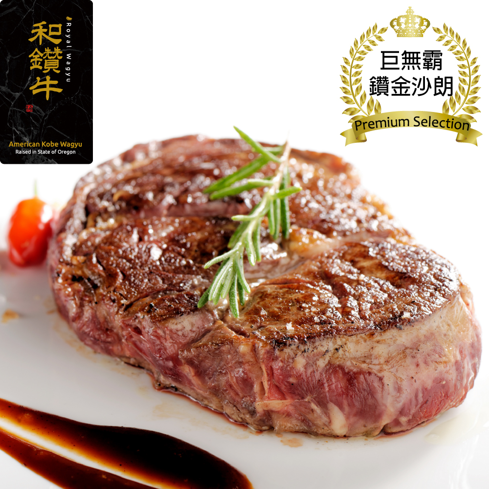 【漢克嚴選】美國產日本種和牛PRIME鑽金沙朗巨無霸牛排3片組(600g±10%/片)