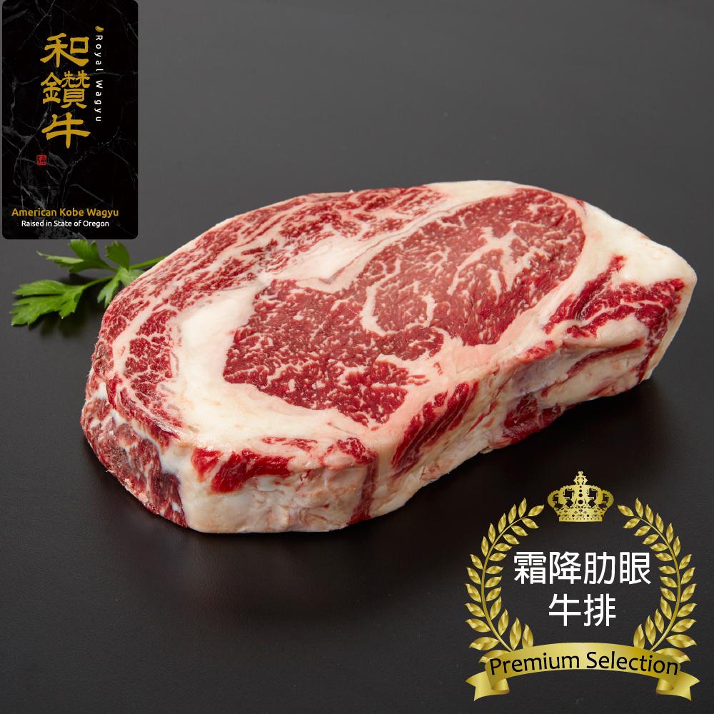 【漢克嚴選】美國產日本種和牛PRIME霜降肋眼牛排8片組(150g±10%/片 )