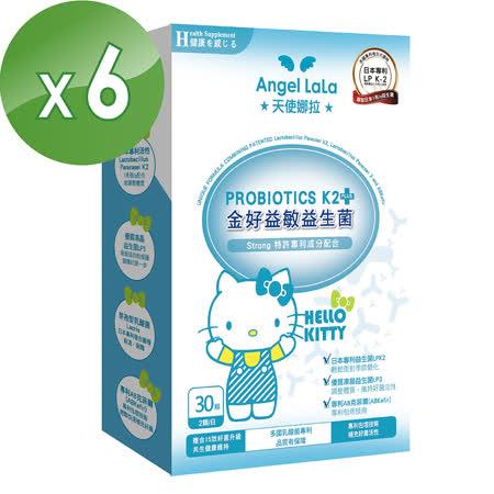 Angel LaLa天使娜拉 金好益敏益生菌膠囊KITTY限定版(30顆X6盒)