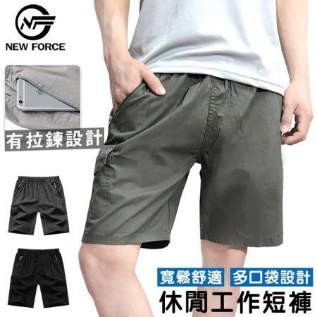 NEW FORCE 寬鬆舒適多口袋休閒工作短褲