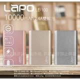 LAPO LE-100 金屬合金行動電源 10000mAh 松下電芯 2.4A 玫瑰金/鐵灰