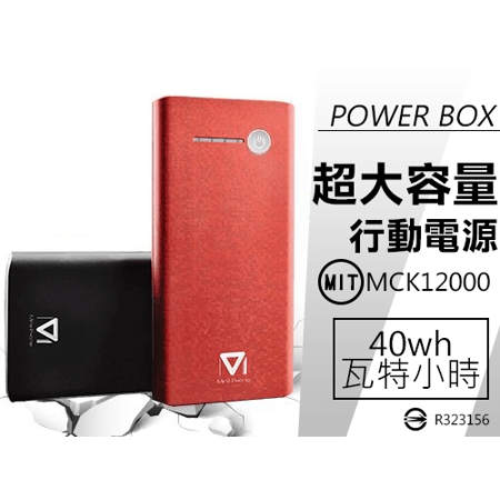 台灣製POWER BOX  MCK12000mAh 行動電源