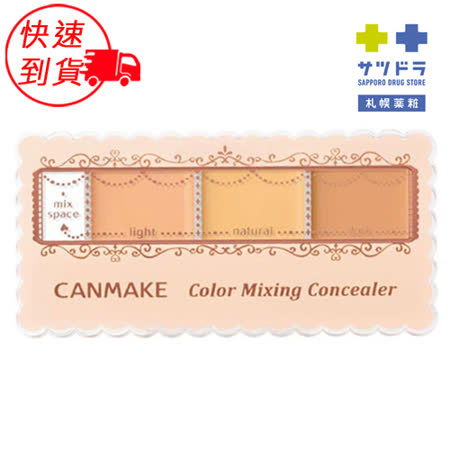 CANMAKE 全方位遮瑕組