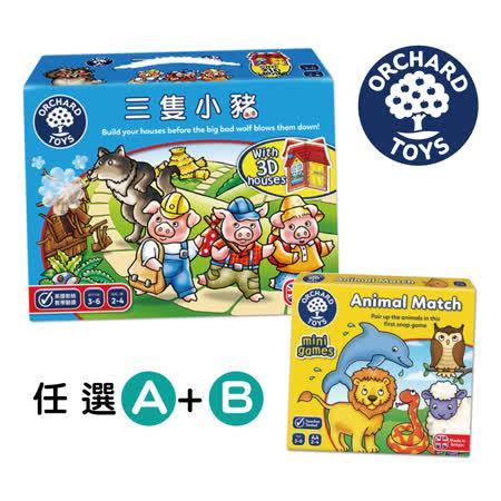 英國Orchard Toys 熱門桌遊-任選2入組