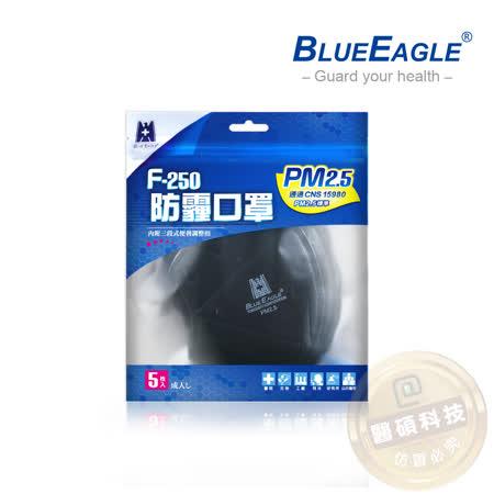 【藍鷹牌】成人防霾/PM2.5立體專業口罩 5入/包