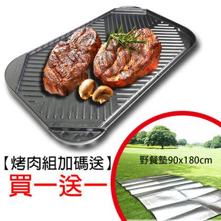 台灣製造1盤兩用 解凍燒烤雙面盤