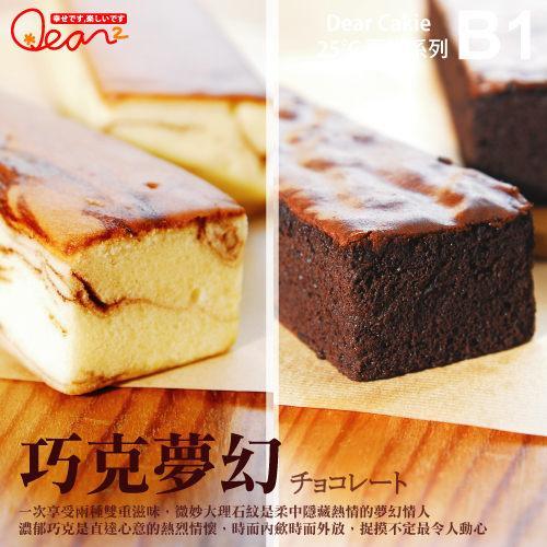 品屋. 預購-甜點小舖 - B1巧克力蛋糕禮盒 (2條入/盒,共2盒)